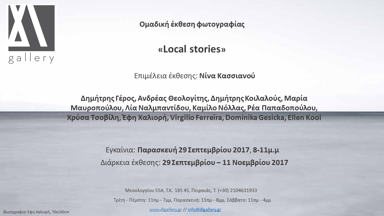LocalStories invitationGR